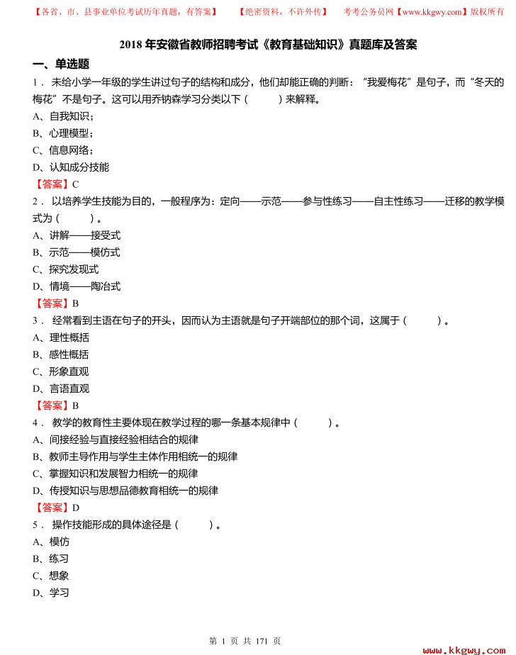 2018年安徽省教师招聘考试《教育基础知识》真题库及答案