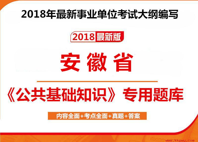 2018年安徽省事业单位考试《公共基础知识》1000题【必考题库】