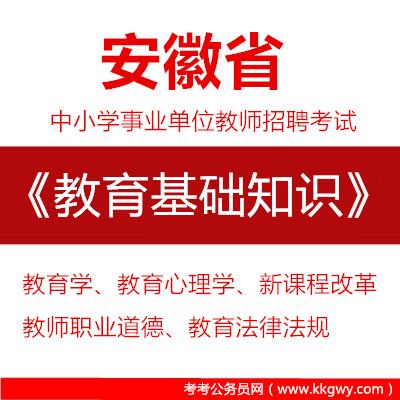 2019年安徽省中小学事业单位教师招聘考试《教育基础知识》真题库及答案【含解析】