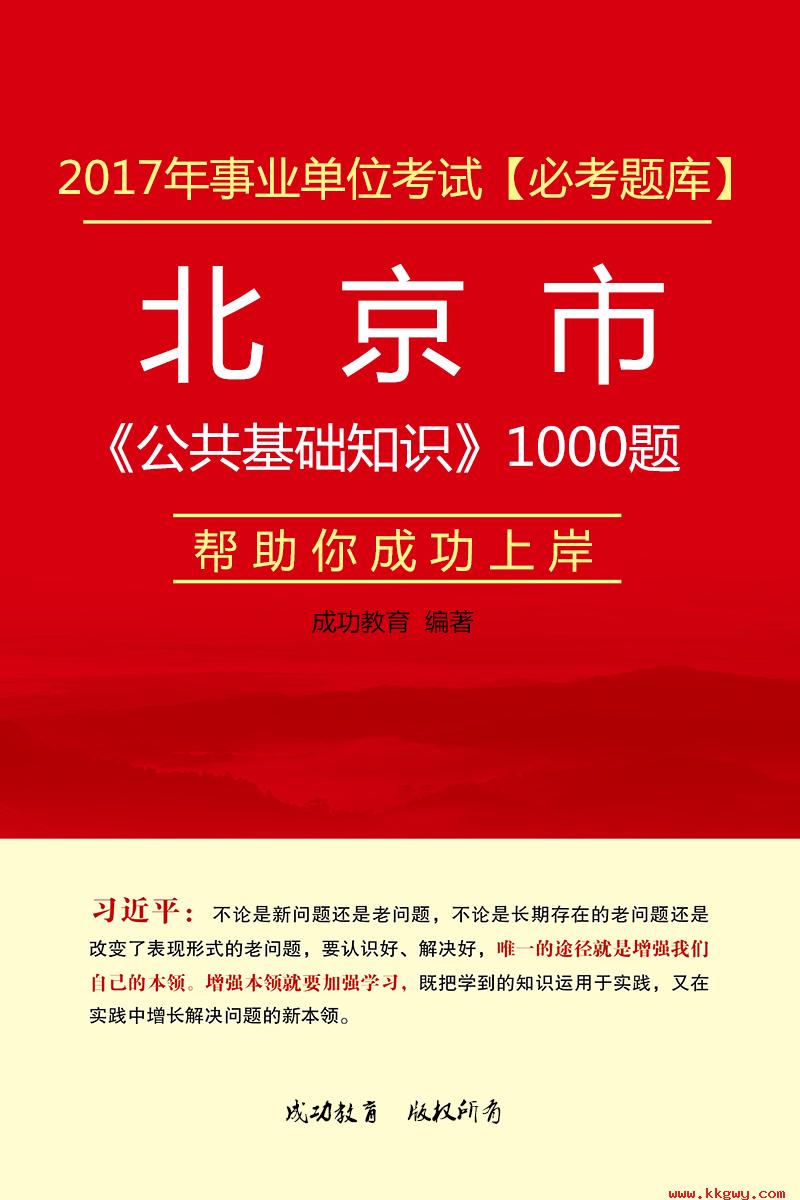 2017年北京市事业单位考试《公共基础知识》1000题【必考题库】