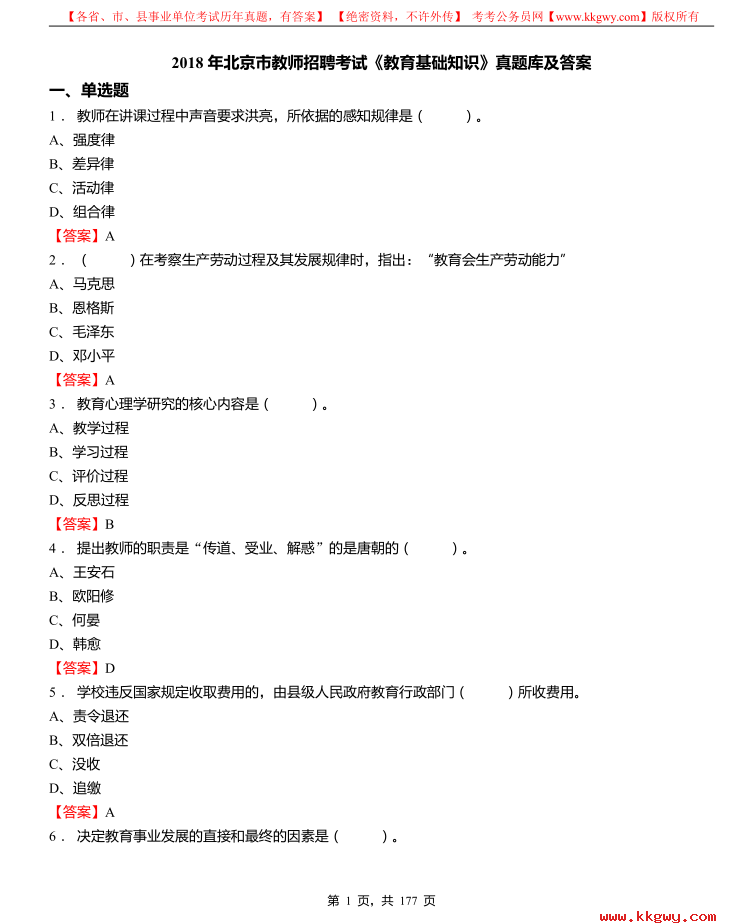 2018年北京市教师招聘考试《教育基础知识》真题库及答案