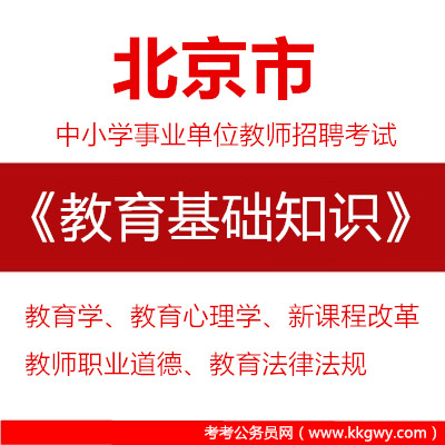 2020年北京市中小学事业单位教师招聘考试《教育基础知识》真题库及答案【含解析】