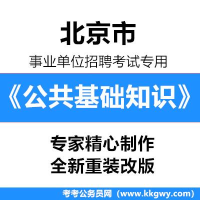 2020年北京市事业单位招聘考试《公共基础知识》1000题【必考题库】