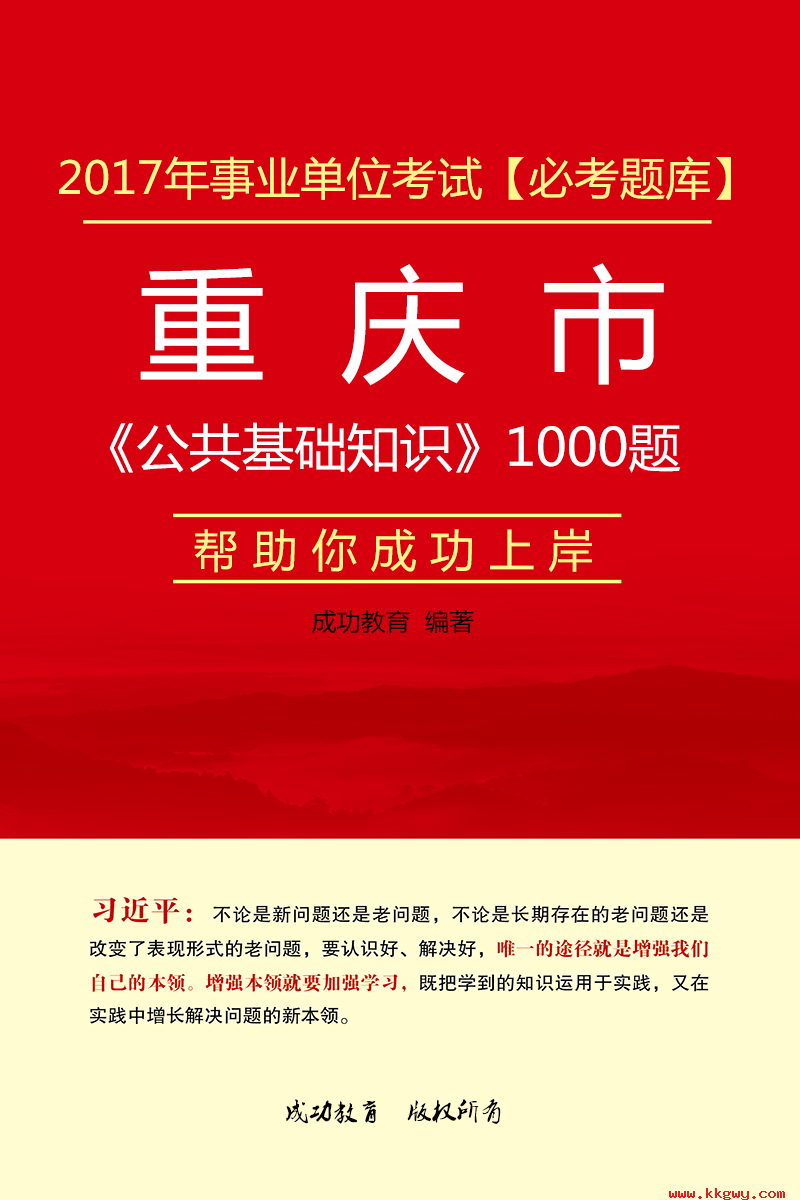 2017年重庆市事业单位考试《公共基础知识》1000题【必考题库】