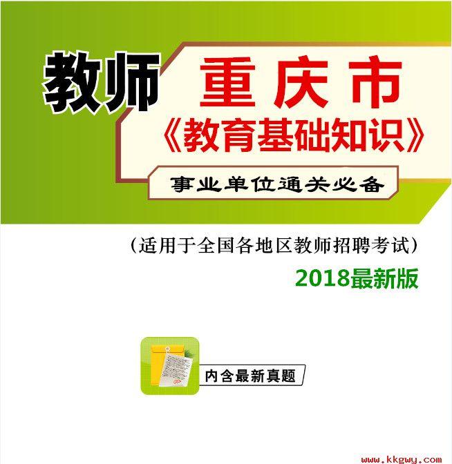 2018年重庆市教师招聘考试《教育基础知识》真题库及答案