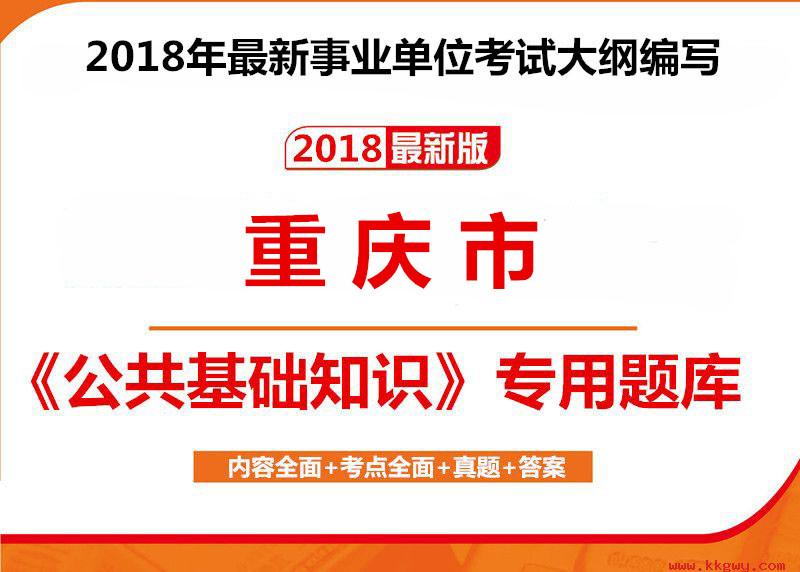 2018年重庆市事业单位考试《公共基础知识》1000题【必考题库】