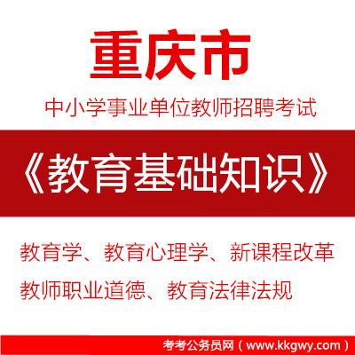 2020年重庆市中小学事业单位教师招聘考试《教育基础知识》真题库及答案【含解析】