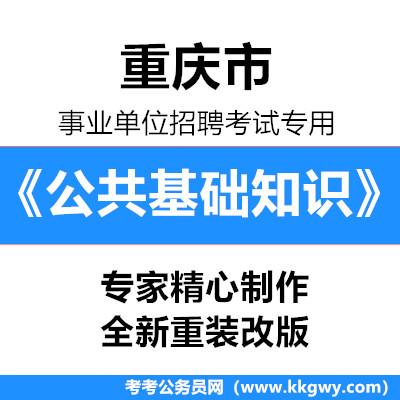 2020年重庆市事业单位招聘考试《公共基础知识》1000题【必考题库】