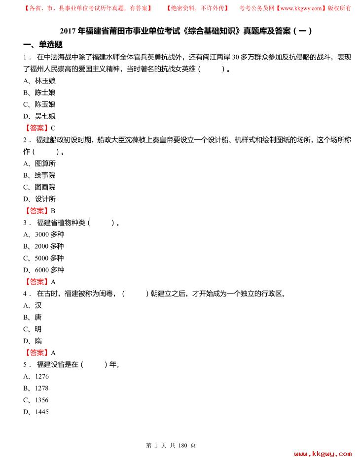 2017年福建省莆田市事业单位考试《综合基础知识》真题库及答案(一)