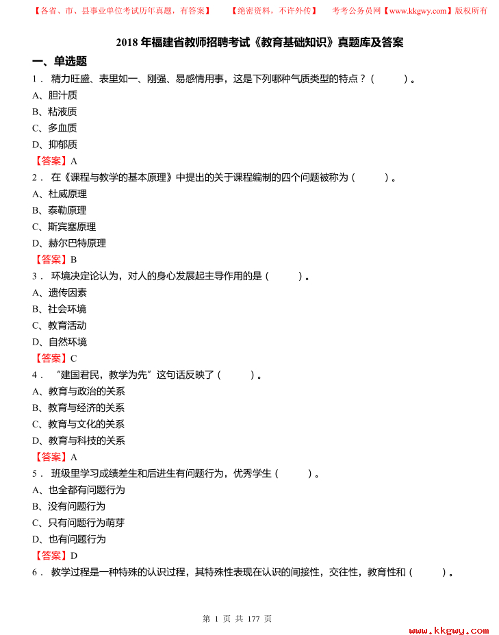 2018年福建省教师招聘考试《教育基础知识》真题库及答案