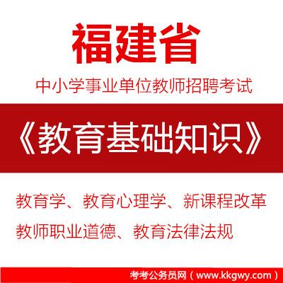 2020年福建省中小学事业单位教师招聘考试《教育基础知识》真题库及答案【含解析】