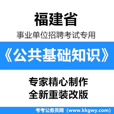 2020年福建省事业单位招聘考试《公共基础知识》1000题【必考题库】