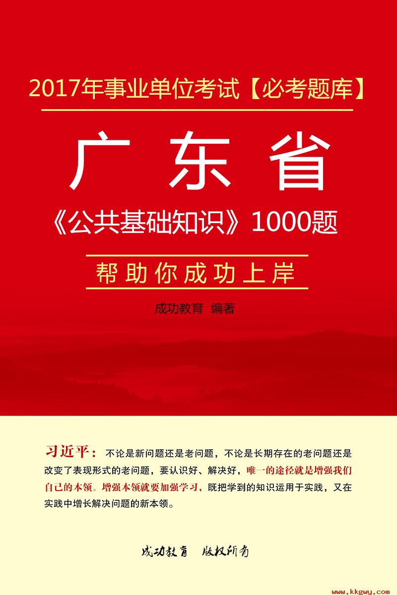 2017年广东省事业单位考试《公共基础知识》1000题【必考题库】