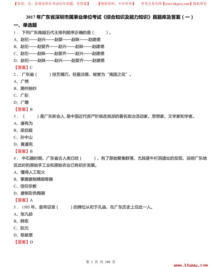 2017年广东省深圳市属事业单位考试《综合知识及能力知识》真题库及答案(一)
