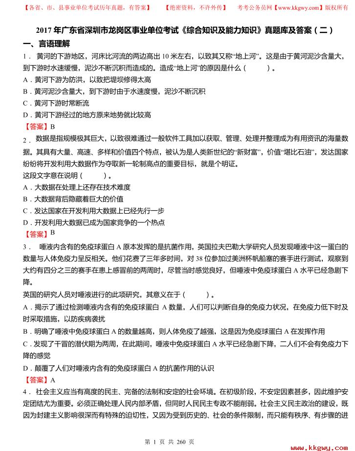 2017年广东省深圳市龙岗区事业单位考试《综合知识及能力知识》真题库及答案(二)