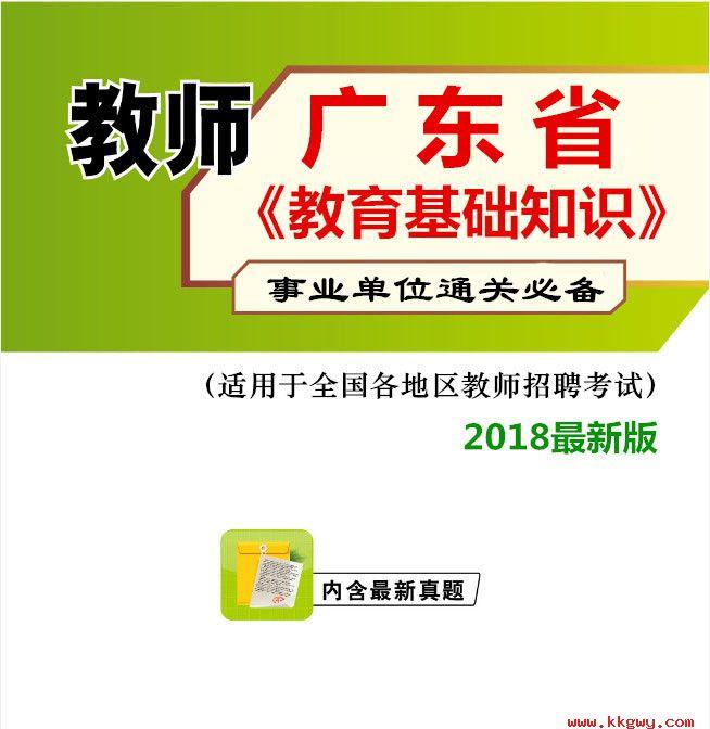 2018年广东省教师招聘考试《教育基础知识》真题库及答案