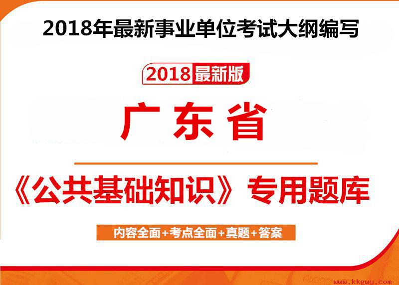 2018年广东省事业单位考试《公共基础知识》1000题【必考题库】