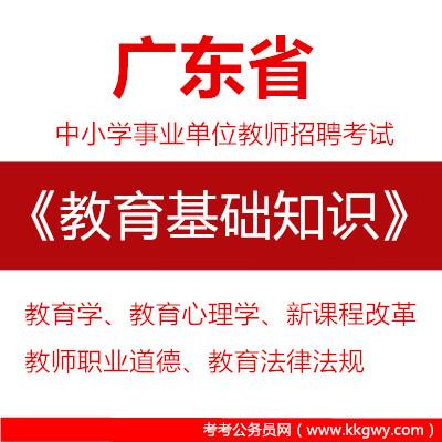 2019年广东省中小学事业单位教师招聘考试《教育基础知识》真题库及答案【含解析】