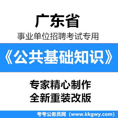 2020年广东省事业单位招聘考试《公共基础知识》1000题【必考题库】