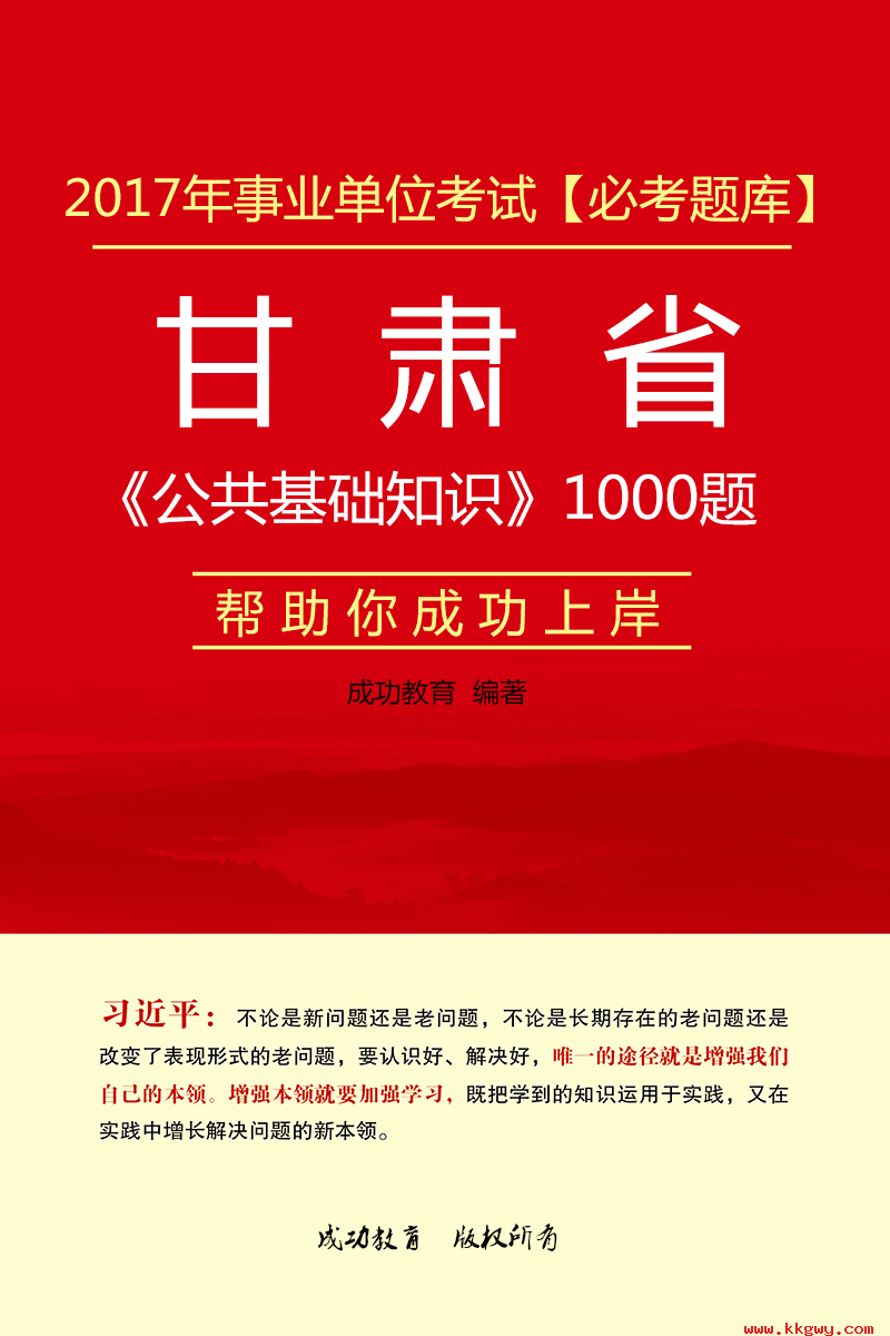 2017年甘肃省事业单位考试《公共基础知识》1000题【必考题库】