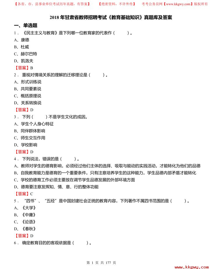 2018年甘肃省教师招聘考试《教育基础知识》真题库及答案