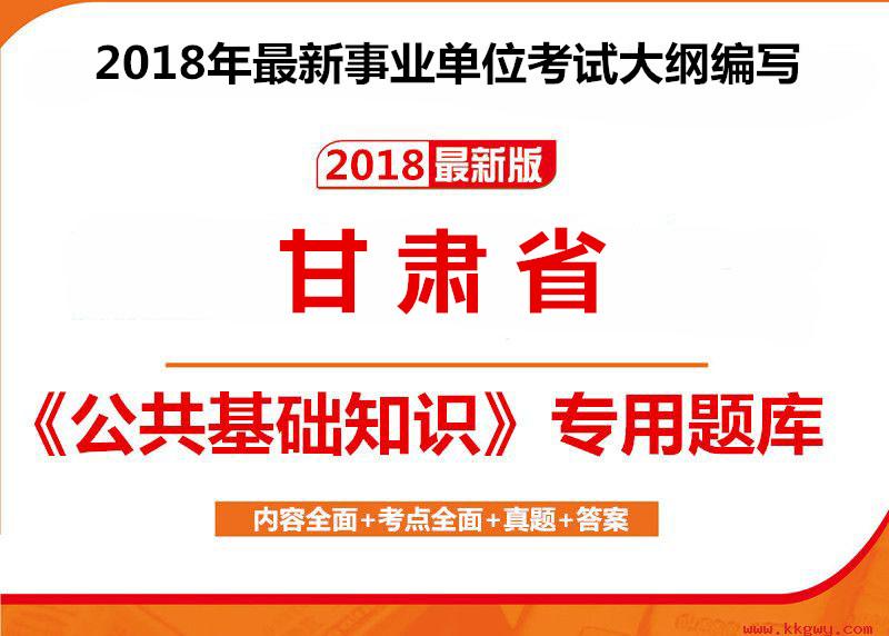 2018年甘肃省事业单位考试《公共基础知识》1000题【必考题库】