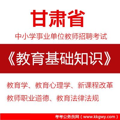 2019年甘肃省中小学事业单位教师招聘考试《教育基础知识》真题库及答案【含解析】
