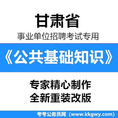 2020年甘肃省事业单位招聘考试《公共基础知识》1000题【必考题库】