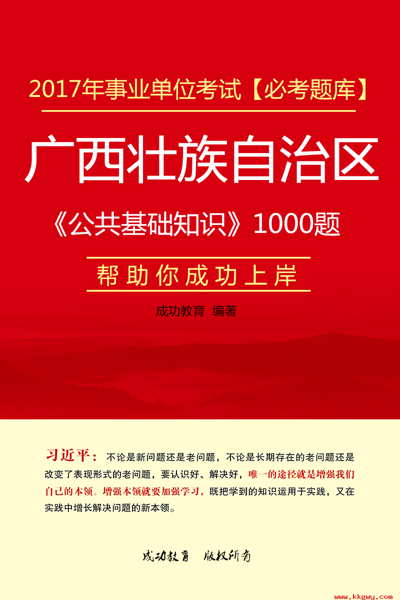 2017年广西壮族自治区事业单位考试《公共基础知识》1000题【必考题库】(180页)