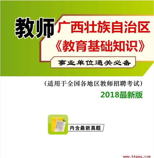 2018广西壮族自治区教师招聘考试《教育基础知识》真题库及答案