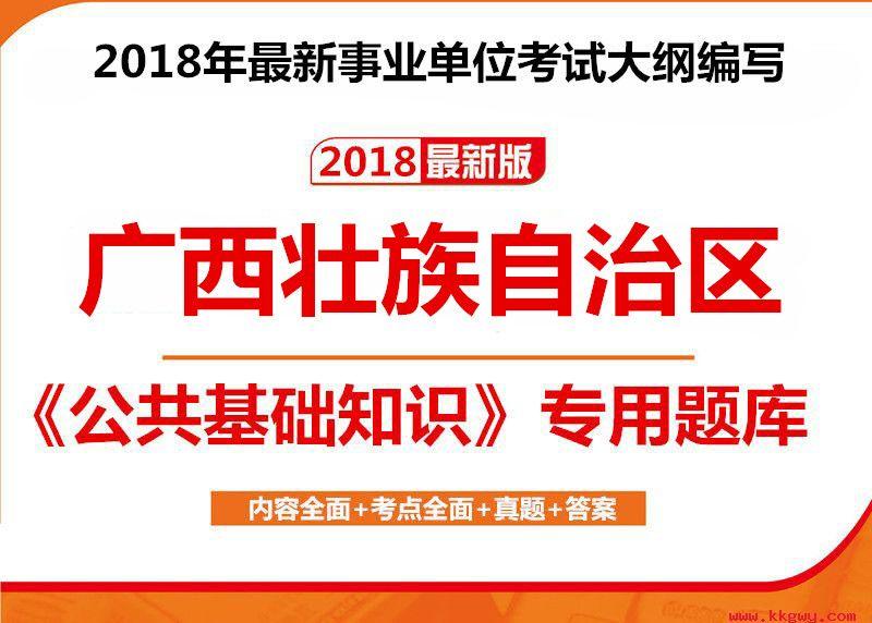 2018年广西壮族自治区事业单位考试《公共基础知识》1000题【必考题库】