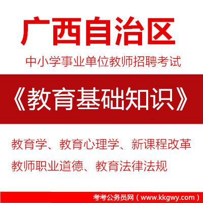 2019年广西中小学事业单位教师招聘考试《教育基础知识》真题库及答案【含解析】
