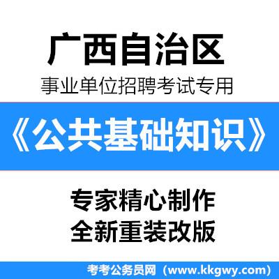 2020年广西自治区事业单位招聘考试《公共基础知识》1000题【必考题库】