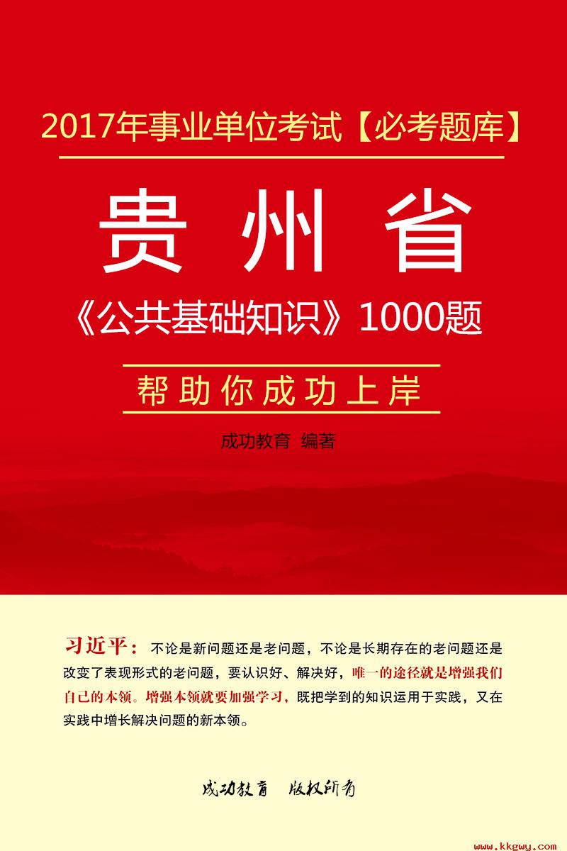 2017年贵州省事业单位考试《公共基础知识》1000题【必考题库】