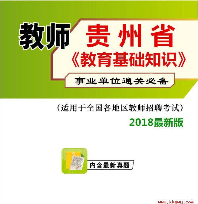 2018年贵州省教师招聘考试《教育基础知识》真题库及答案