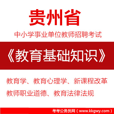 2020年贵州省中小学事业单位教师招聘考试《教育基础知识》真题库及答案【含解析】