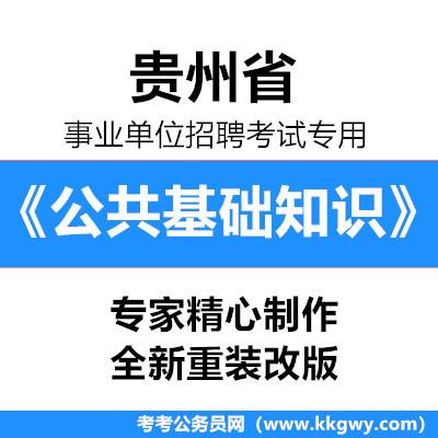2020年贵州省事业单位招聘考试《公共基础知识》1000题【必考题库】
