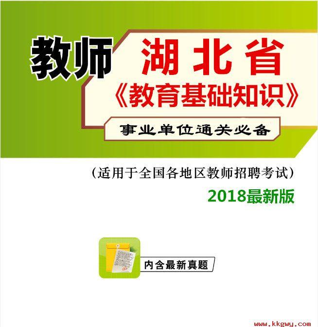 2018年湖北省教师招聘考试《教育基础知识》真题库及答案