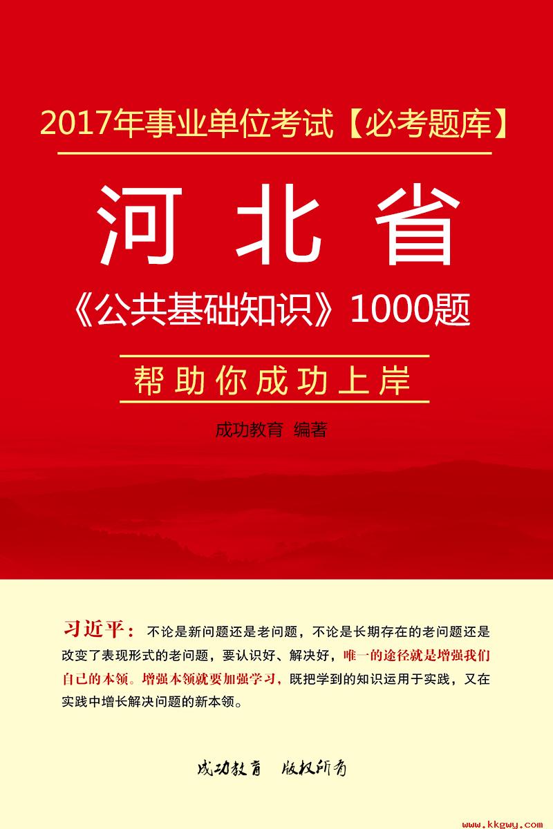 2017年河北省事业单位考试《公共基础知识》1000题【必考题库】