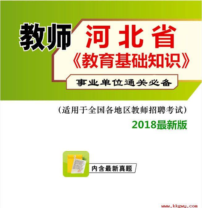 2018年河北省教师招聘考试《教育基础知识》真题库及答案