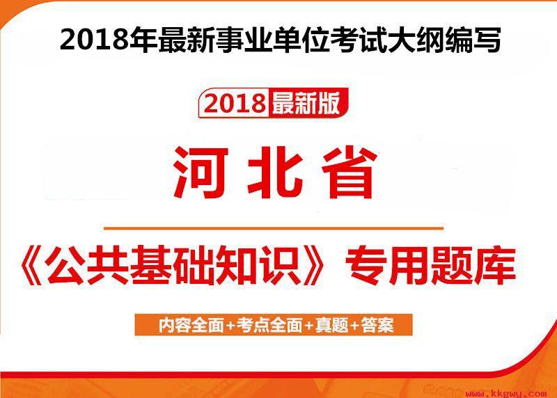 2018年河北省事业单位考试《公共基础知识》1000题【必考题库】