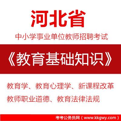 2020年河北省中小学事业单位教师招聘考试《教育基础知识》真题库及答案【含解析】