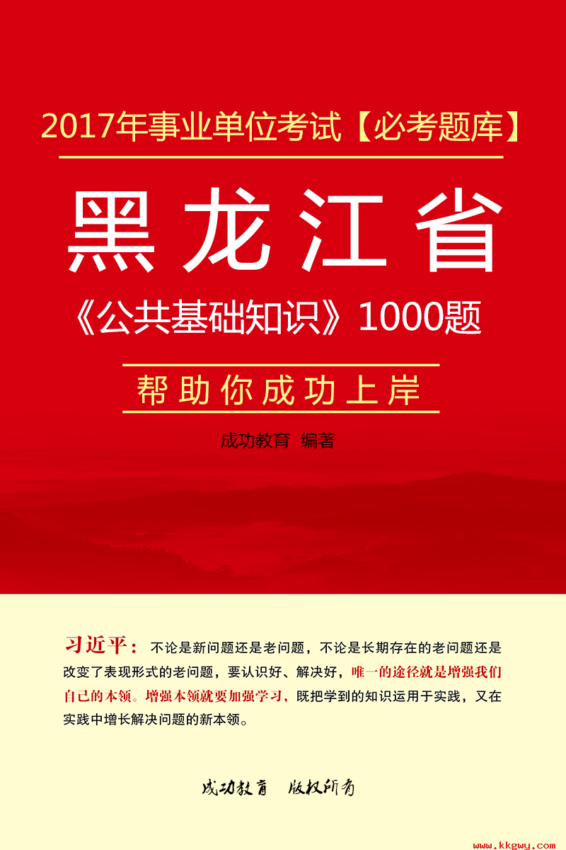 2017年黑龙江省事业单位考试《公共基础知识》1000题【必考题库】