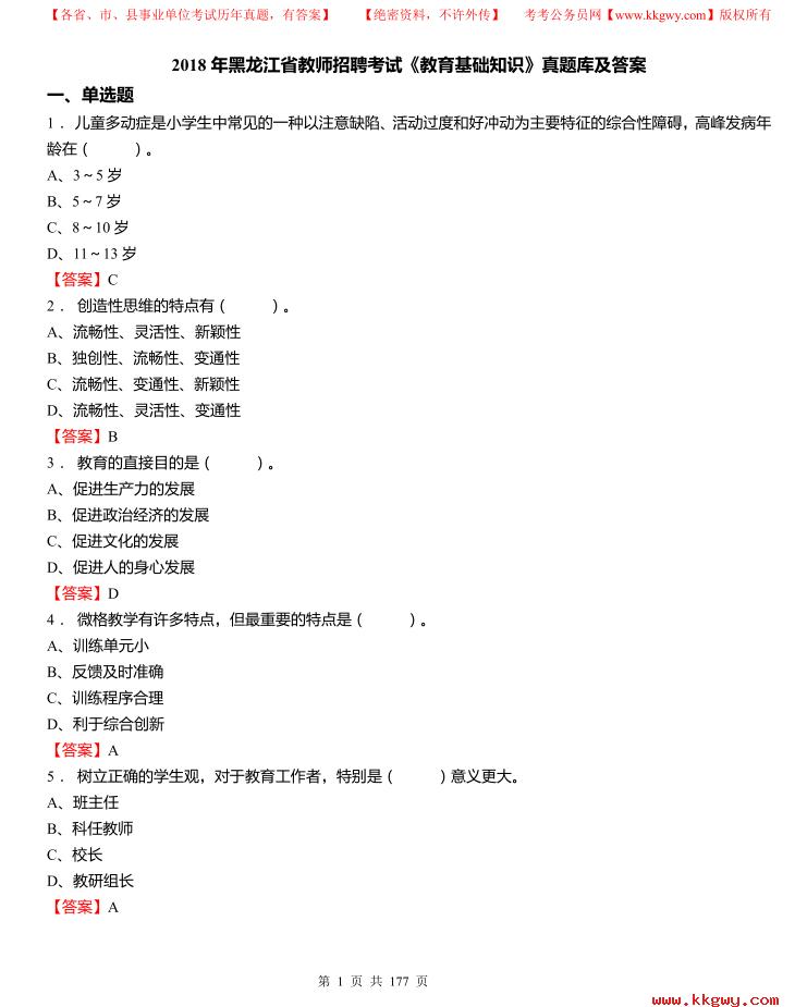 2018年黑龙江省教师招聘考试《教育基础知识》真题库及答案