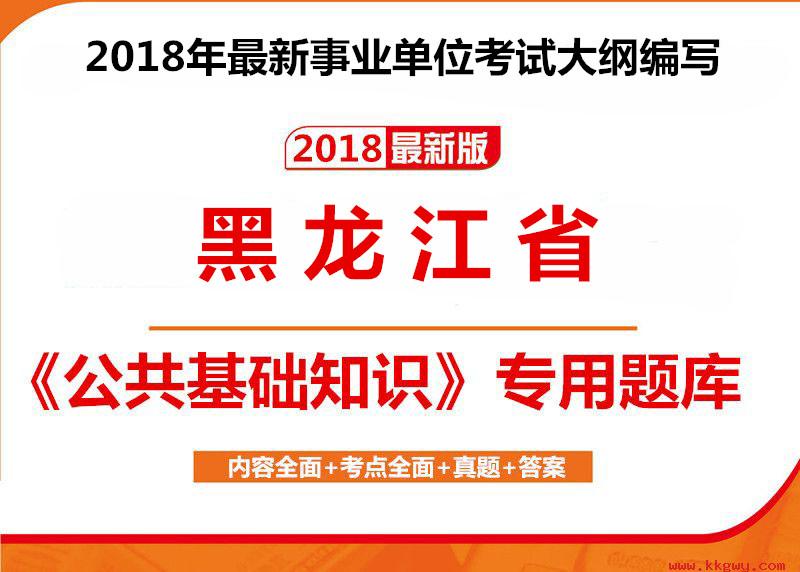2018年黑龙江省事业单位考试《公共基础知识》1000题【必考题库】