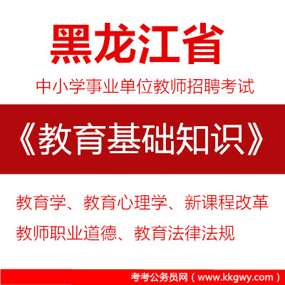2020年黑龙江省中小学事业单位教师招聘考试《教育基础知识》真题库及答案【含解析】