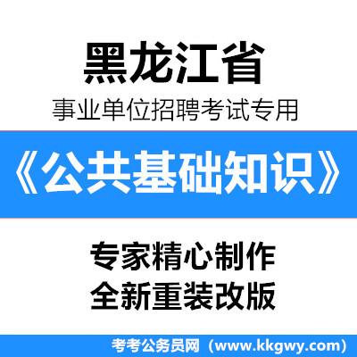 2020年黑龙江省事业单位招聘考试《公共基础知识》1000题【必考题库】
