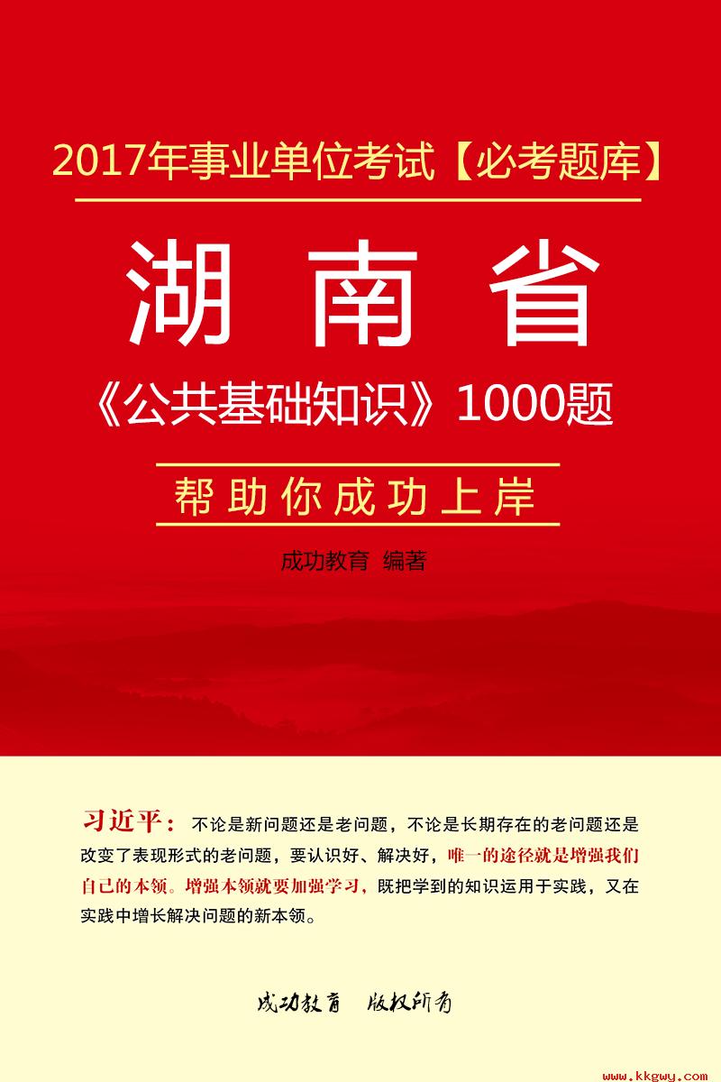 2017年湖南省事业单位考试《公共基础知识》1000题【必考题库】