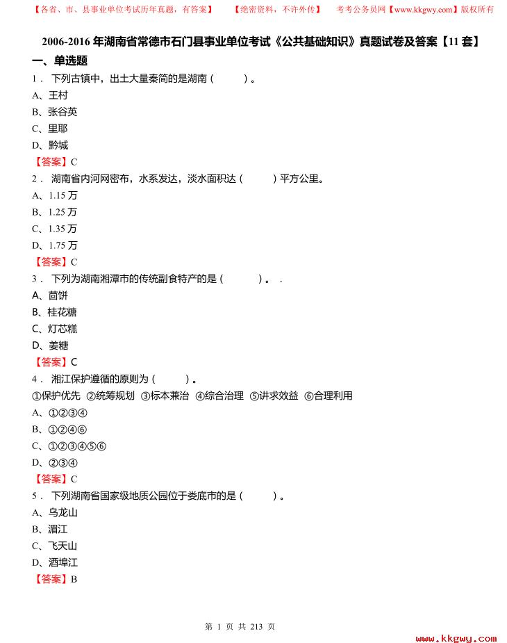 2006-2016年湖南省常德市石门县事业单位考试《公共基础知识》真题试卷及答案【11套】