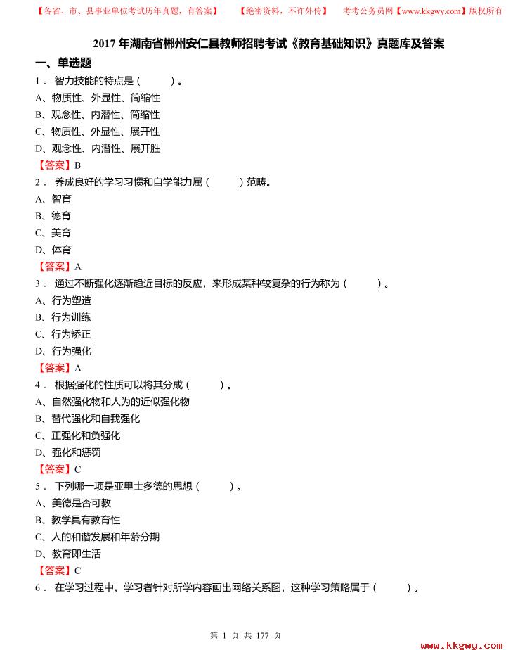 2017年湖南省郴州安仁县教师招聘考试《教育基础知识》真题库及答案